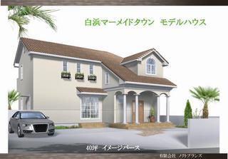 モデルハウス1jpg.jpg